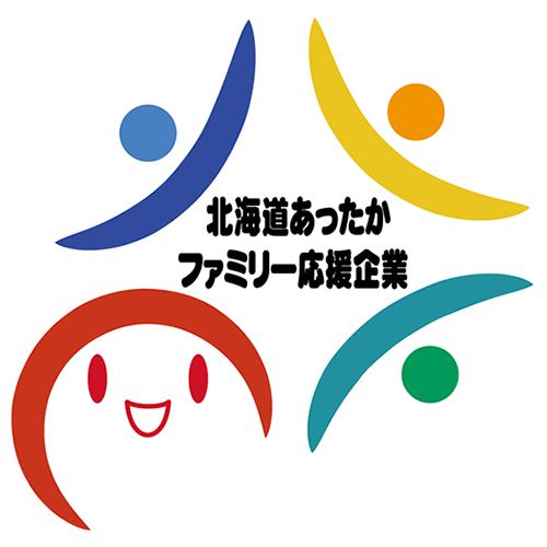 北海道あったかファミリー応募企画